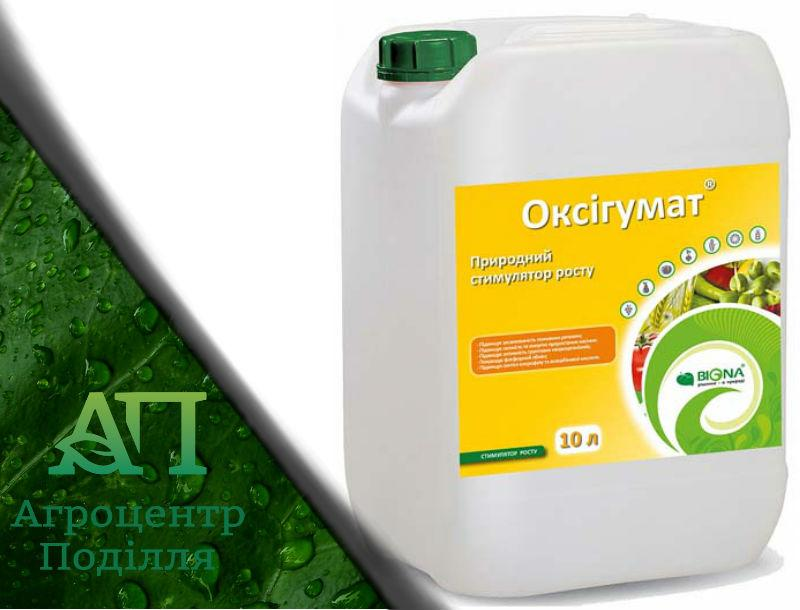 Регулятор роста Оксигумат для семян и по листу тара 10 л.