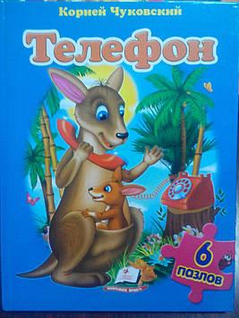 Пегас Телефон (6 пазлов) (Рус)