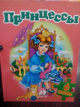 Пегас Принцессы (6 пазлов) (Рус)