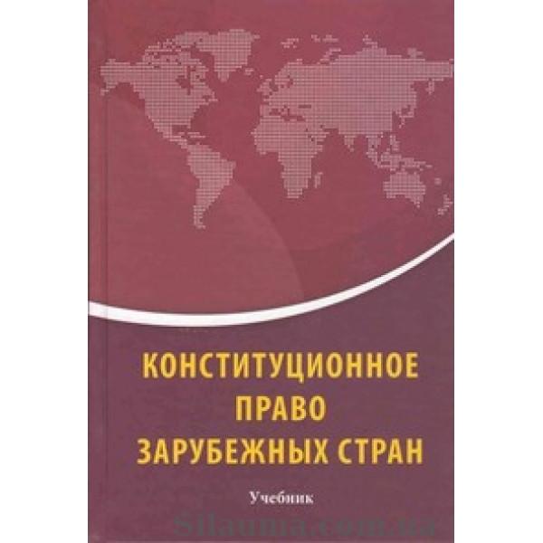 Конституционное право зарубежных стран