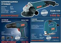 Набор комплект инструмента Беларусмаш Болгарка 1450 Лобзик 1450 Шуруповерт 1050