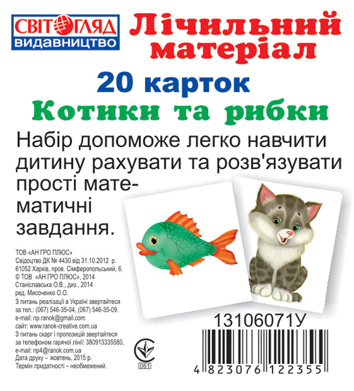Ранок Кр. 1011-1 Міні розрах.мат-л Котики та рибки