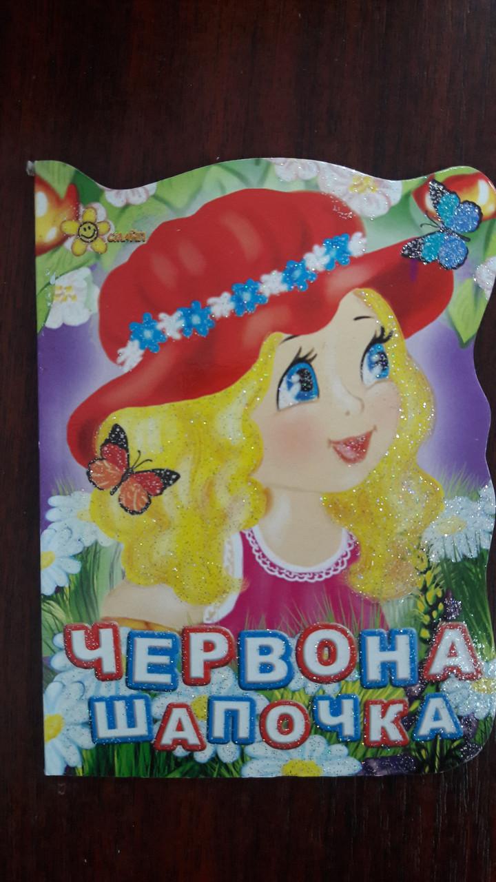 Крупский КИ Картонка с присыпкой/червона шапочка