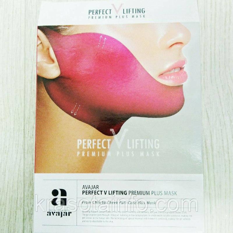 Avajar Perfect V Lifting Маска лифтинг от 2го подбородка + щеки, подтягивающая супер эффект Розовая КОРЕЯ 1шт