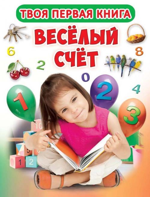 БАО Твоя первая книга  Веселый счет