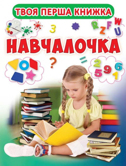 БАО Твоя первая книга  Навчалочка