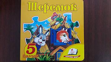 "Пегас А6 ""Теремок"" 5 пазлов (Р)"
