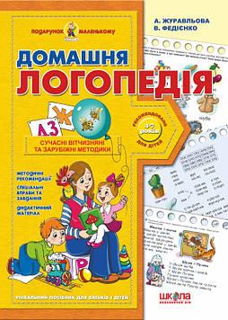 Школа Подар.мал.генію Домашня логопедія У