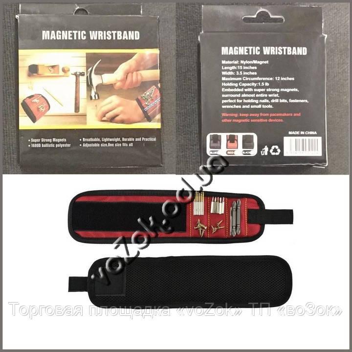 Магнитный браслет для ремонта со встроенными магнитами Magnetic Wristband