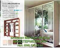 Шафа Купе 3-Дверна 210х230х60 см