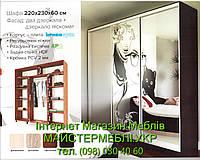 Шафа Купе 3-Дверна 220х230х60 см