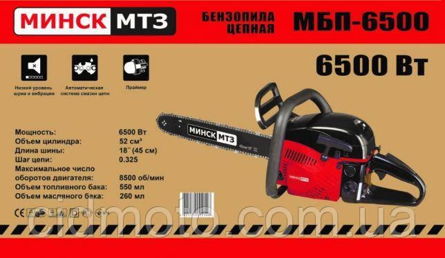 Бензопила Минск 6500 2 шины 2 цепи суп.зуб