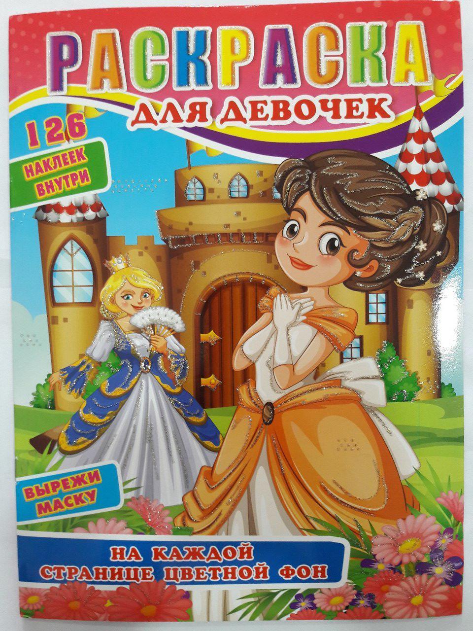 купить колибри раскраска р 30 126 наклеек для девочек в украине недорого