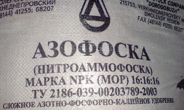 Нитроаммофоска (удобрение) мешок 50кг NPK:16-16-16 пр-во Россия (лучшая цена купить) Подробнее: https://dobriv