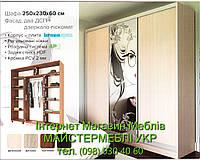 Шафа Купе 3-Дверна 250х230х60 см