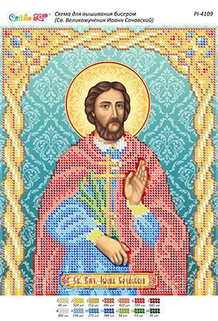 """Схема для частичной вышивки бисером иконы """"Св. великомученик Иоан Сочавський"""""""