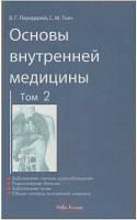 Передерий В.Г., Ткач С.М. Основы внутренней медицины в 3-х томах. Том 2.