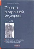 Передерий В.Г., Ткач С.М. Основы внутренней медицины в 3-х томах. Том 3.