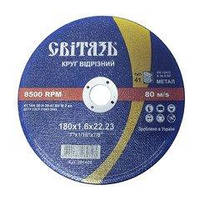 Круг отрезной по металлу Свитязь 125х1,0х22,23мм
