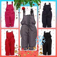 Детские тёплые штаны Полукомбинезон, 4размера рост 86-116. Зимний полукомбинезон, детские зимние брюки