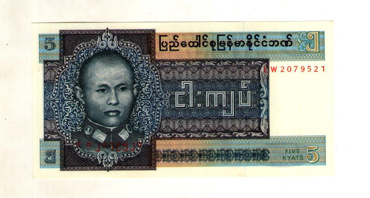 Мьянма (Бирма) - 5 кьят состояние UNC