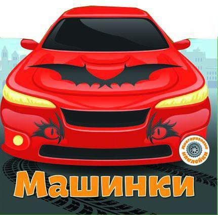 БАО Многоразовые наклейки Машинки