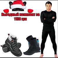 Полный набор термобелье+термоноски+самая популярная обувь BRYETTI, фото 1