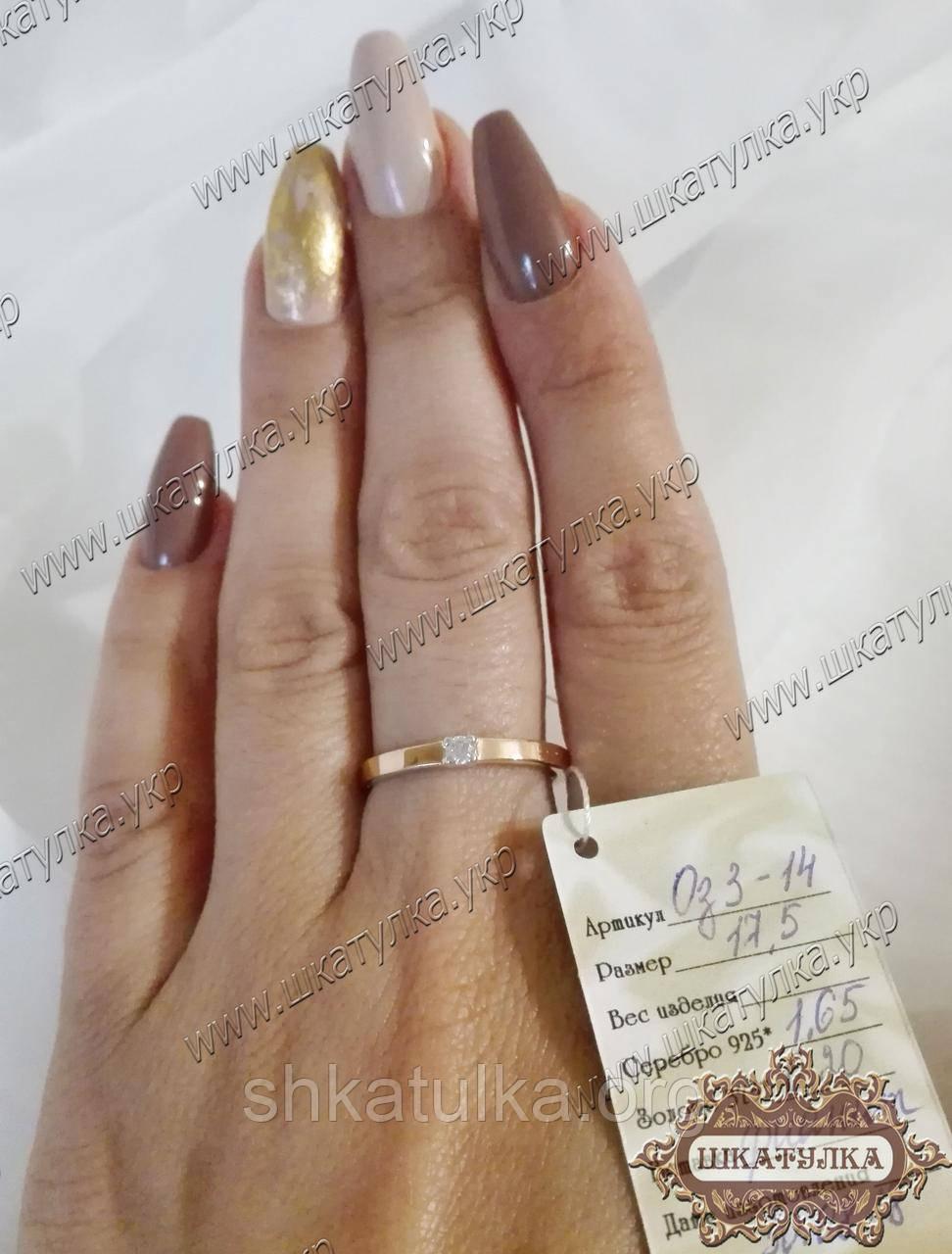 Срібне кільце з золотом