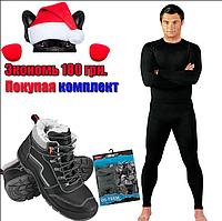 Комплект зимние ботинки + термобелье Выгодная цена !!1