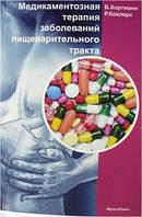 Б.Хортманн, Р. Кохлерс Медикаментозная терапия заболеваний пищеварительного тракта