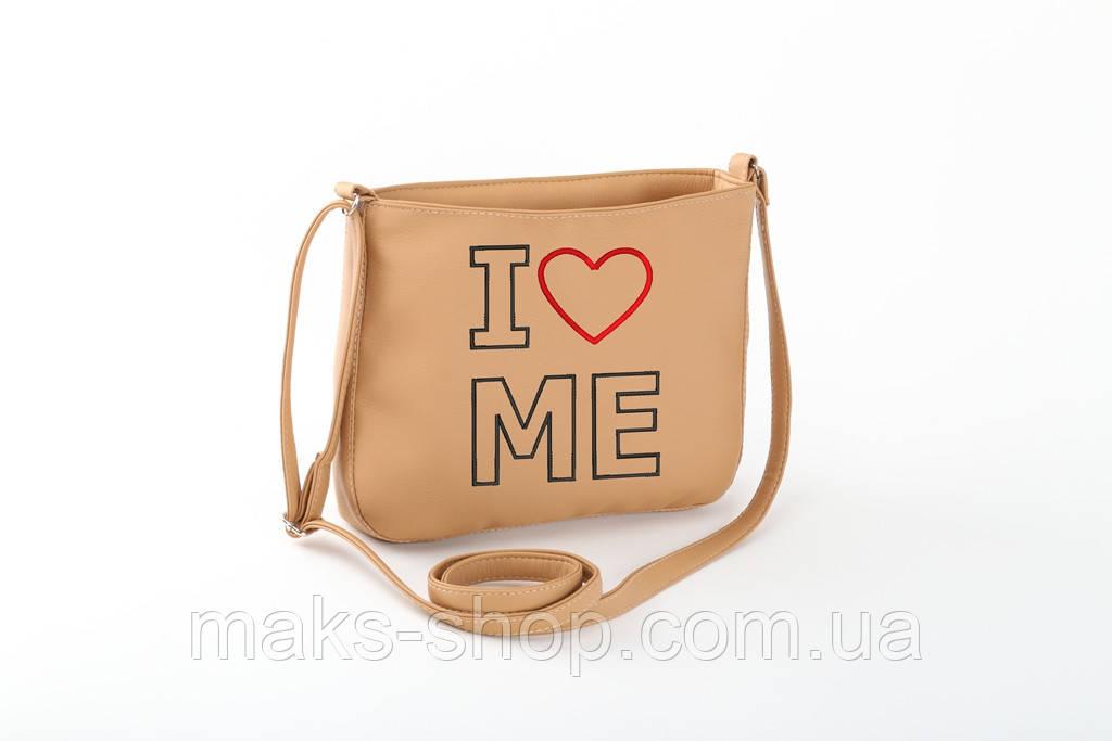 53186f74171b Вместительная маленькая женская сумка с вышивкой «I love me» - Maks Shop-  надежный
