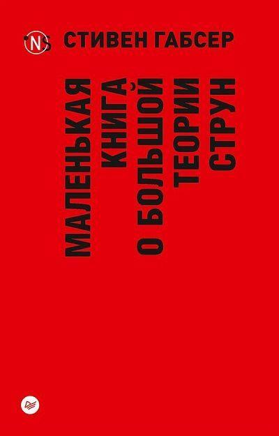 Маленькая книга о большой теории струн (покет).  Габсер С.