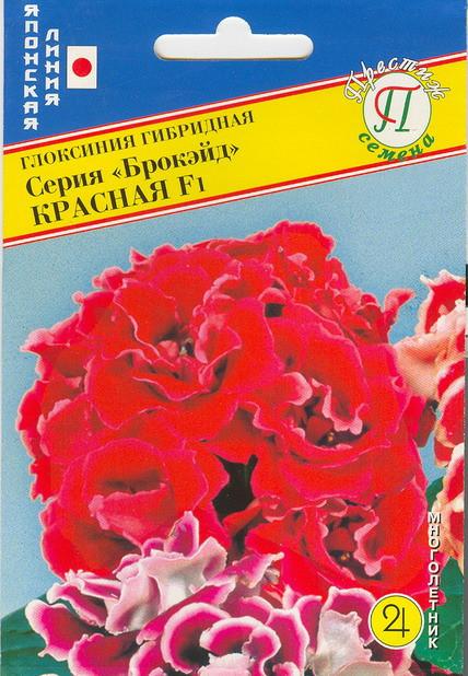 """Глоксиния серия """"Брокейд"""" Красная F1, 10шт. сем."""