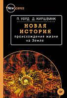 Новая история происхождения жизни на Земле.  Уорд П., Киршвинк Д.