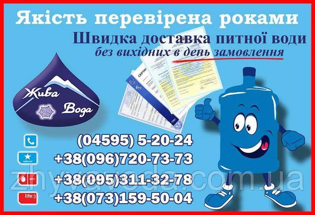 доставка питьевой воды на дом, офисы, кафе, школы, детские сады по Борисполю