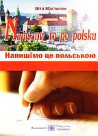 Мастиляк Вита подпиши польской