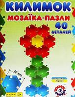 """Мозаика-пазлы """"Килимок"""" (40дет.), в кор. 22*18*6см, ТМ Технок, Україна (18шт)"""
