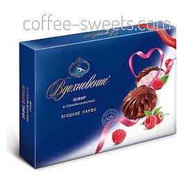 Зефир Вдохновение в темном шоколаде ягодное парфе 245 гр.