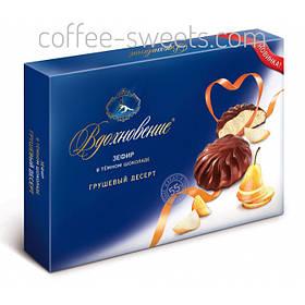 Зефир Вдохновение в темном шоколаде грушевый десерт 245 гр.