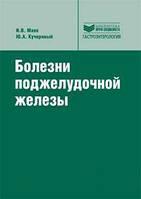 Маев И.В., Кучерявый Ю.А. Болезни поджелудочной железы + CD