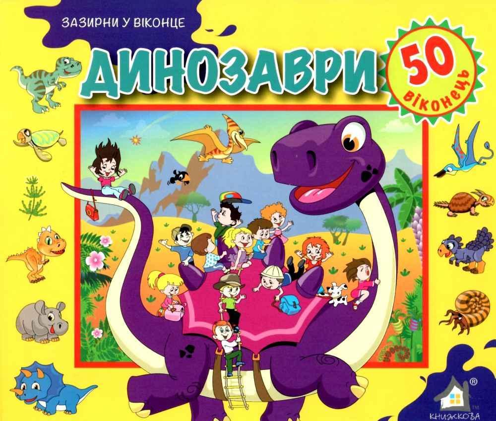 Зазирни у віконце « Динозаври »
