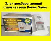 Электросберегающий отпугиватель Power Saver!АКЦИЯ