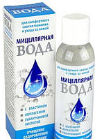 Мицелярная вода с эластином, коллагеном и гиалуроновой кислотой 100 мл