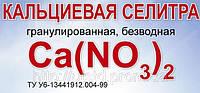 Селитра кальциевая, нитрат кальция, азотнокислый кальций, неорганическая соль азотной кислоты, фото 1