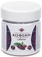 Кофеин 100 г