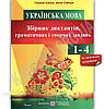Сапун Українська мова збірник диктантів граматичних і творчих завдань у початкових класах
