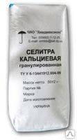 Кальция нитрат кальциевая селитра, щелочное удобрение, азотнокислый кальций, фото 1