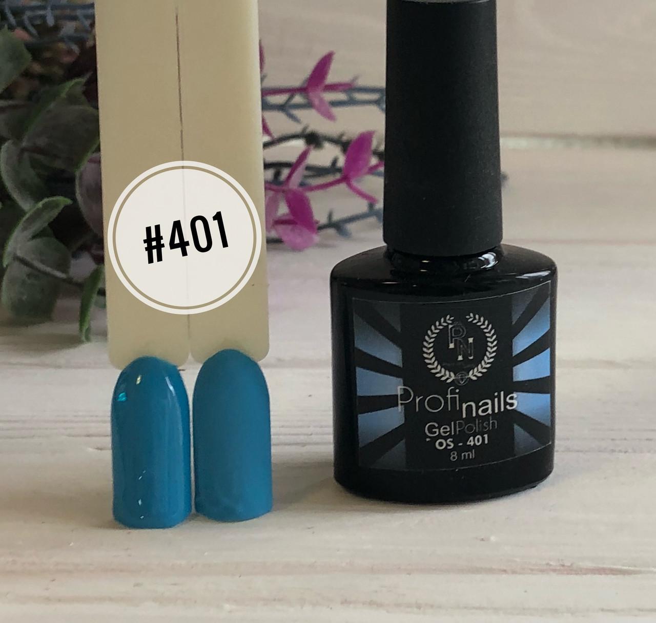 Гель лак каучуковый 8 мл Profi nails # 401