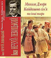 Николай Джеря, Кайдашева семья