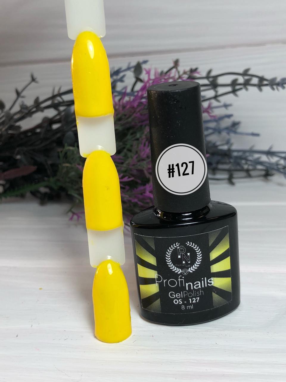 Гель лак каучуковый 8мл Profi nails # 127